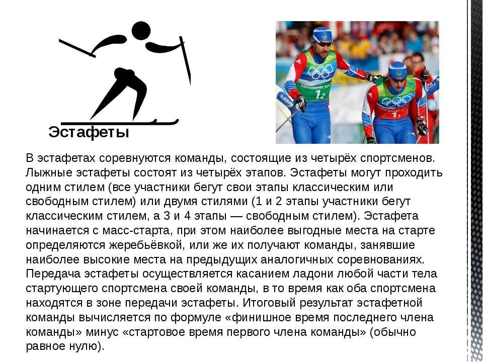 Эстафеты В эстафетах соревнуются команды, состоящие из четырёх спортсменов. Л...