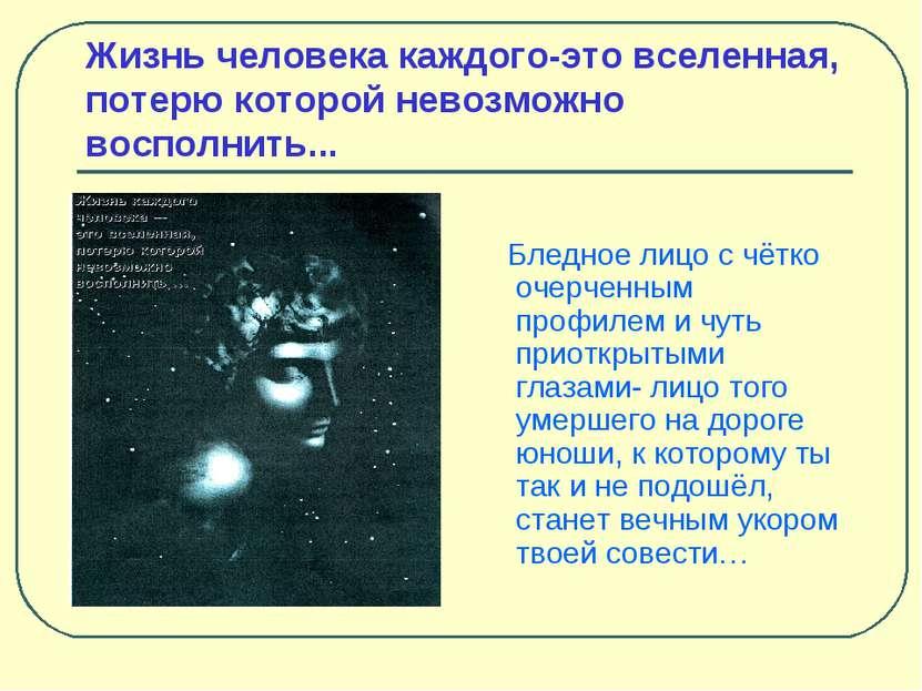 Жизнь человека каждого-это вселенная, потерю которой невозможно восполнить......
