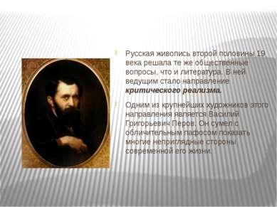 Русская живопись второй половины 19 века решала те же общественные вопросы, ч...