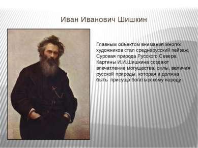 Иван Иванович Шишкин Главным объектом внимания многих художников стал среднер...