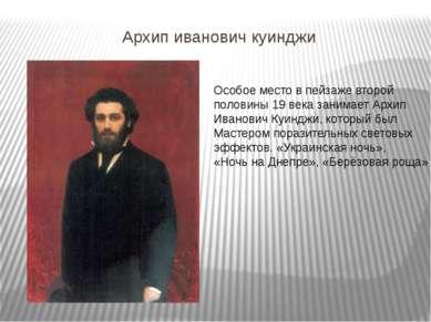 Архип иванович куинджи Особое место в пейзаже второй половины 19 века занимае...