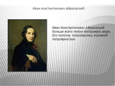 Иван константинович айвазовский Иван Константинович Айвазовский больше всего ...