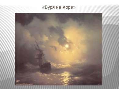 «Буря на море»