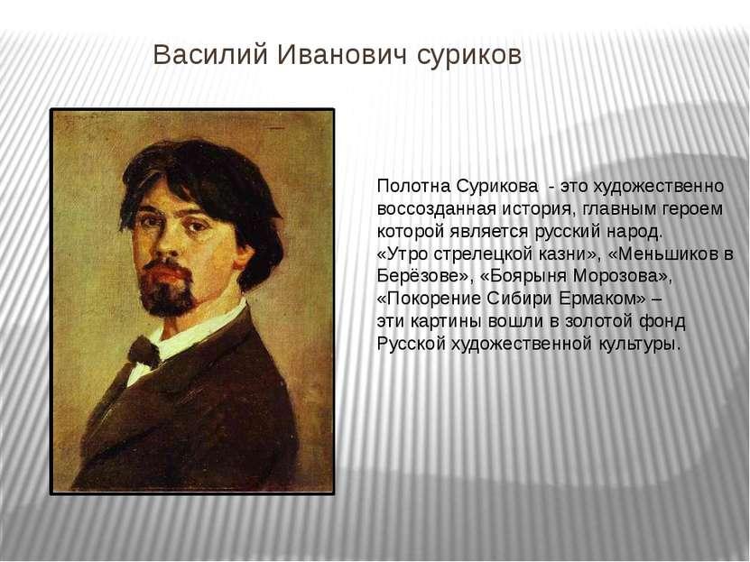 Василий Иванович суриков Полотна Сурикова - это художественно воссозданная ис...
