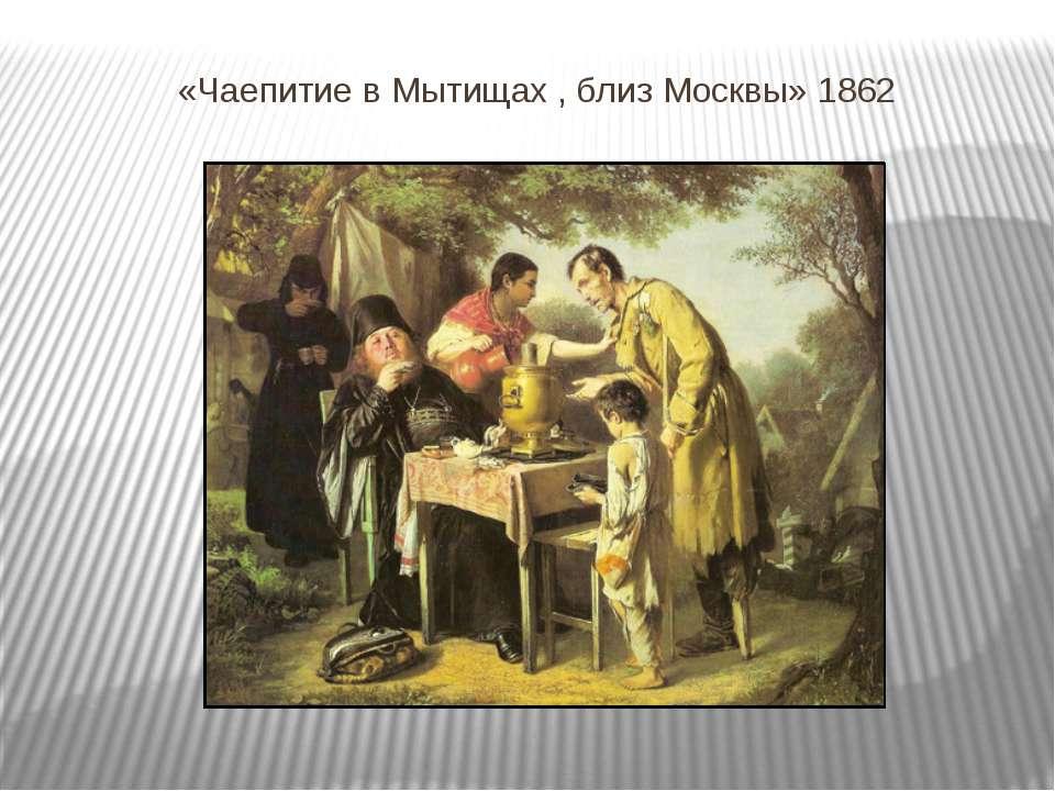 «Чаепитие в Мытищах , близ Москвы» 1862