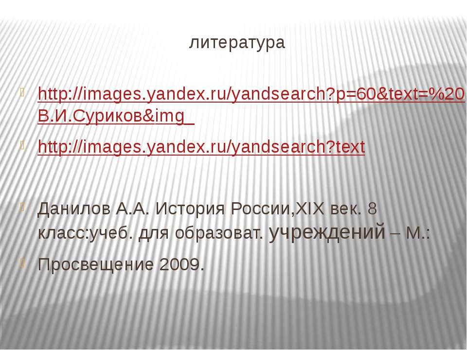 литература http://images.yandex.ru/yandsearch?p=60&text=%20В.И.Суриков&img_ h...