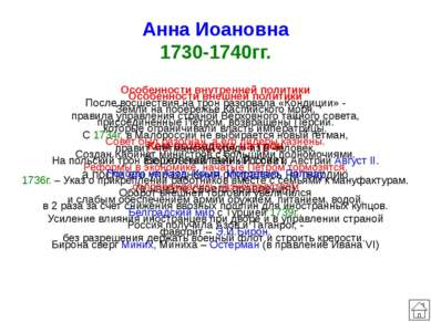 Итоги периода За 37 лет в России сменилось 7 императоров, четверо из них взош...