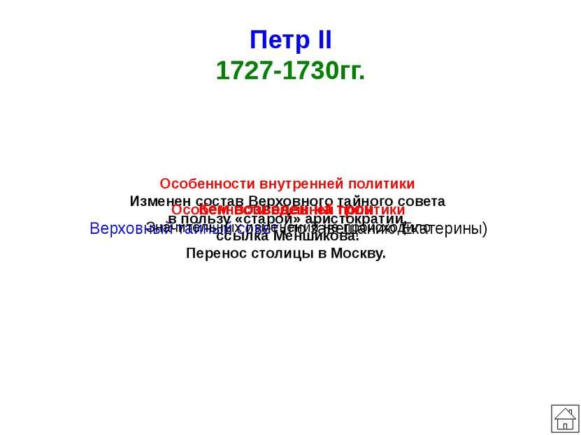 Екатерина II 1762-1796 гг. Кем возведена на трон Гвардия Особенности внутренн...