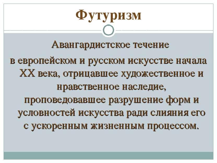 Футуризм Авангардистское течение в европейском и русском искусстве начала XX ...