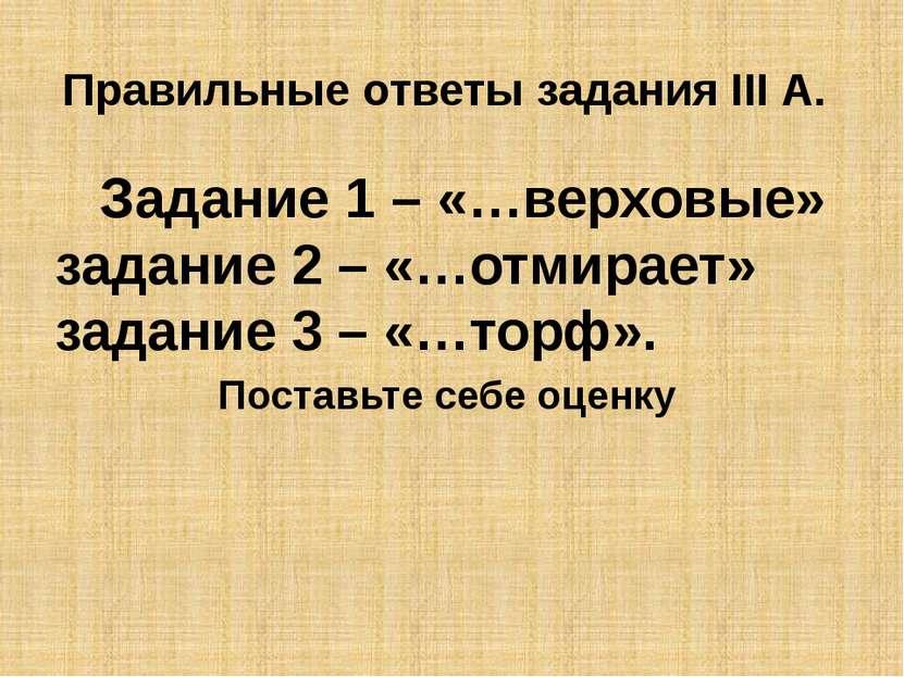 Правильные ответы задания III А. Задание 1 – «…верховые» задание 2 – «…отмира...