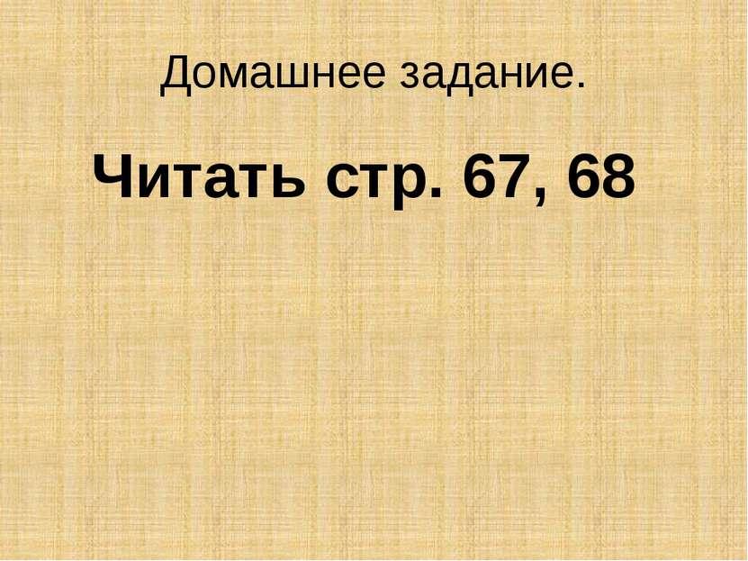 Домашнее задание. Читать стр. 67, 68