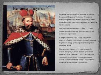 Первыми начали борьбу за власть в княжестве Владимир Игоревич, Святослав Игор...