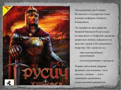 Эпохальными для Галицко-Волынского государства стали военные реформы Даниила ...