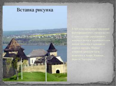 В XIII веке претерпело изменений фортификационное строительство. Старые русск...