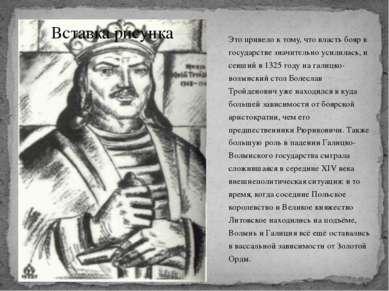 Это привело к тому, что власть бояр в государстве значительно усилилась, и се...