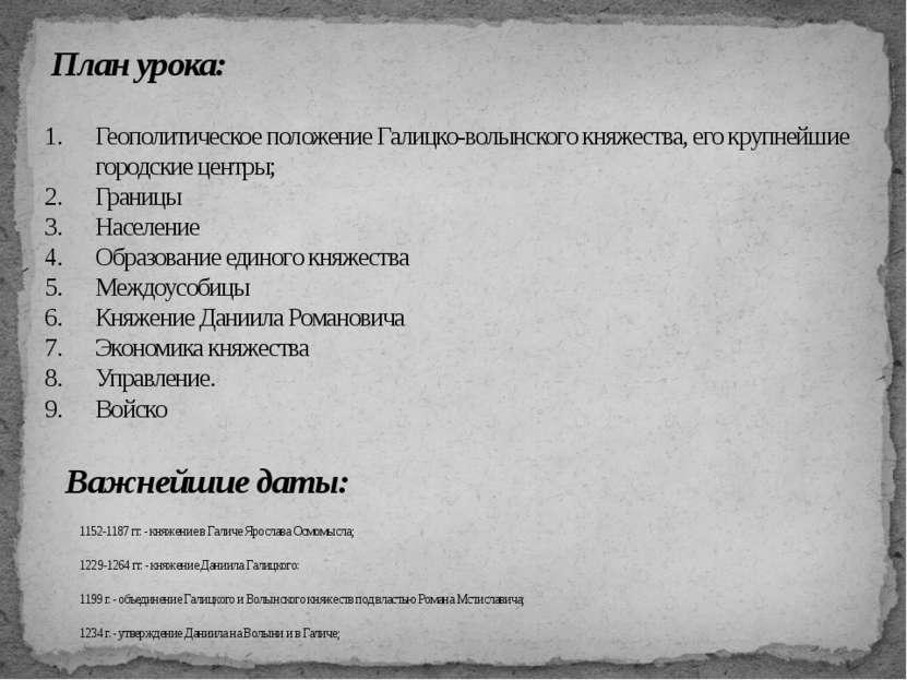 1152-1187 гг. - княжение в Галиче Ярослава Осмомысла; 1229-1264 гг. - княжени...