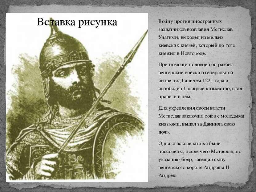 Войну против иностранных захватчиков возглавил Мстислав Удатный, выходец из м...