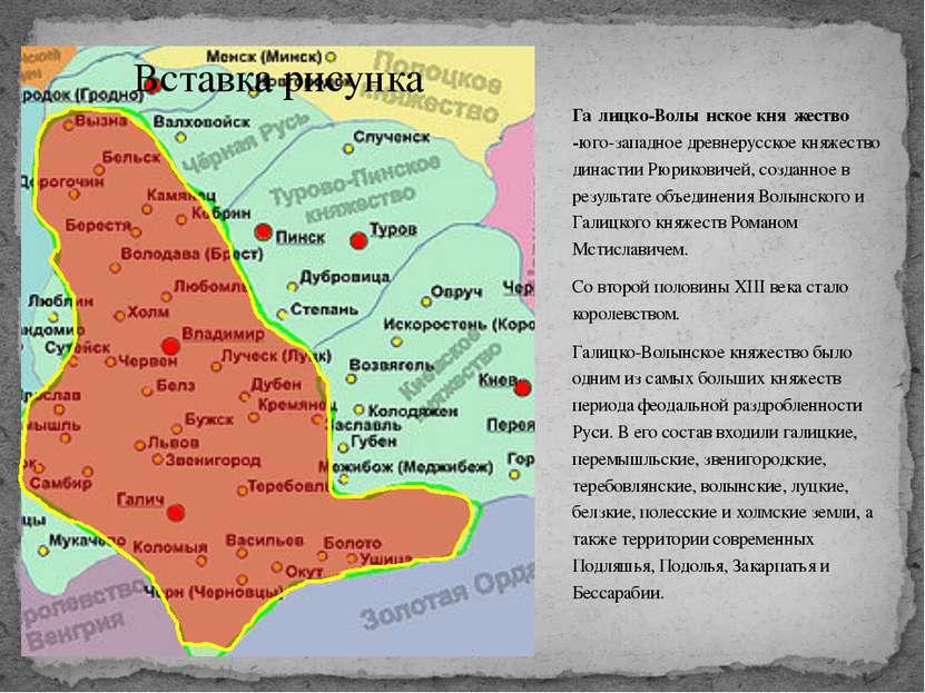 Га лицко-Волы нское кня жество -юго-западное древнерусское княжество династии...