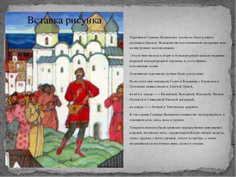 Торговля в Галицко-Волынских землях не была развита должным образом. Большинс...
