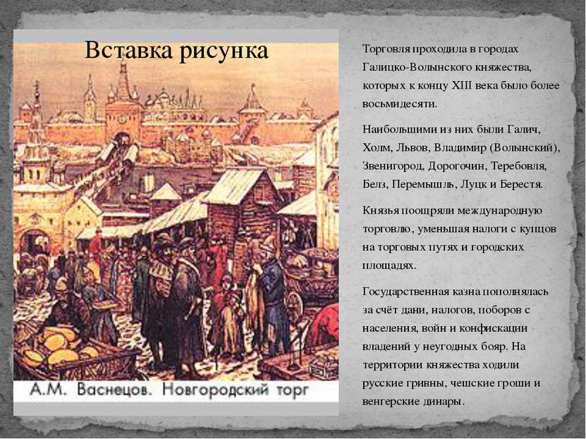Торговля проходила в городах Галицко-Волынского княжества, которых к концу XI...