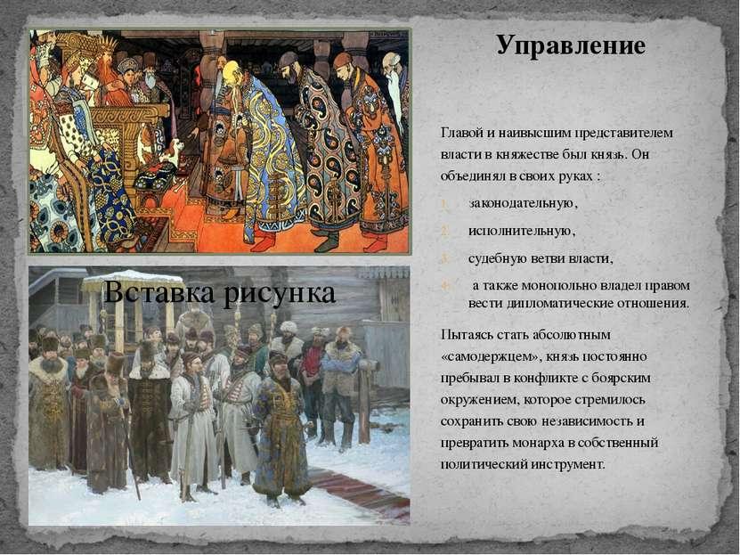 Управление Главой и наивысшим представителем власти в княжестве был князь. Он...