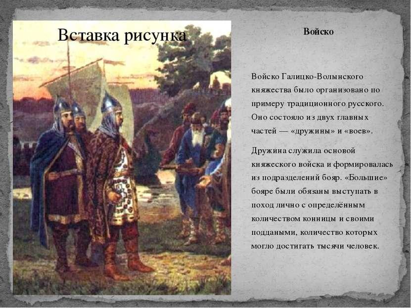 Войско Войско Галицко-Волынского княжества было организовано по примеру тради...