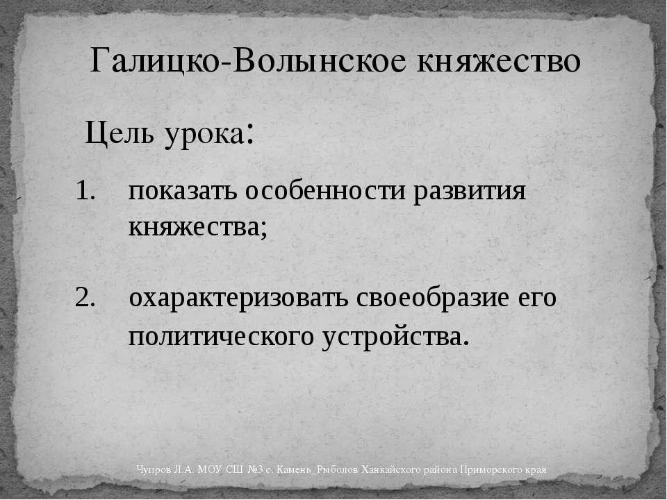 Галицко-Волынское княжество показать особенности развития княжества; охаракте...