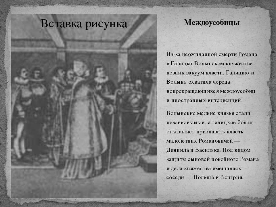 Междоусобицы Из-за неожиданной смерти Романа в Галицко-Волынском княжестве во...