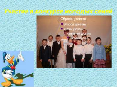 Участие в конкурсе молодых семей