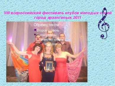 VIII всероссийский фестиваль клубов молодых семей город архангельск 2011