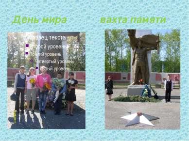 День мира вахта памяти
