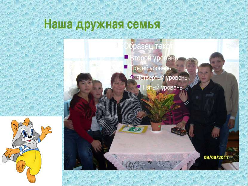 Наша дружная семья