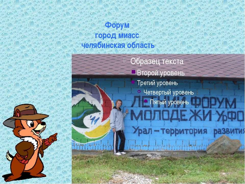 Форум город миасс челябинская область
