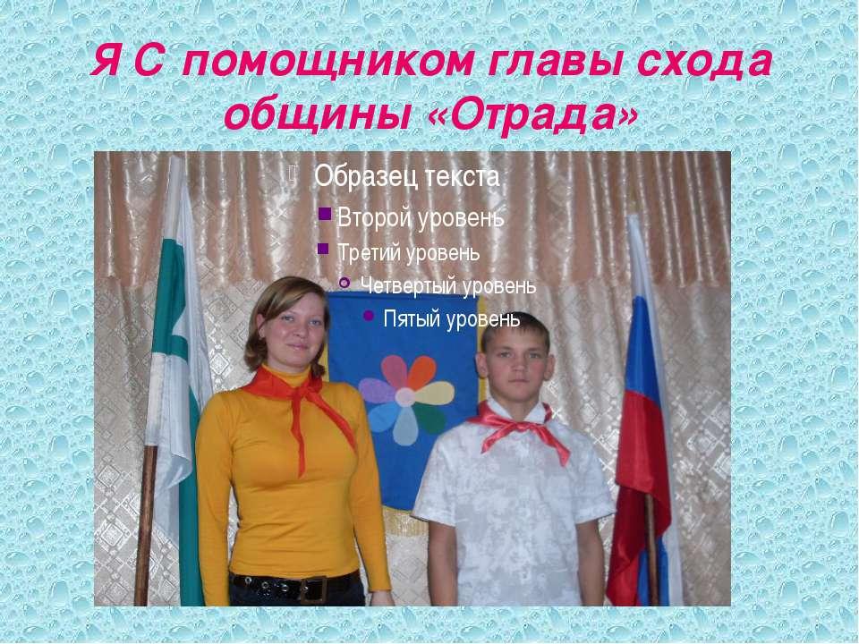 Я С помощником главы схода общины «Отрада»