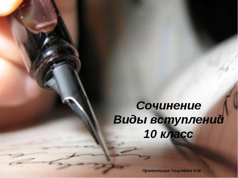 Сочинение Виды вступлений 10 класс Презентация Погребняк Н.М.