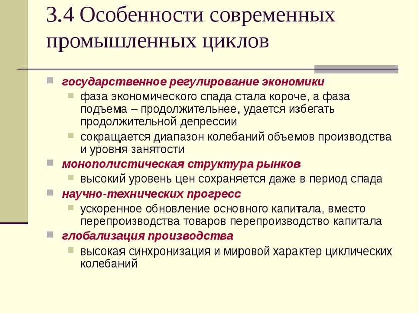 3.4 Особенности современных промышленных циклов государственное регулирование...