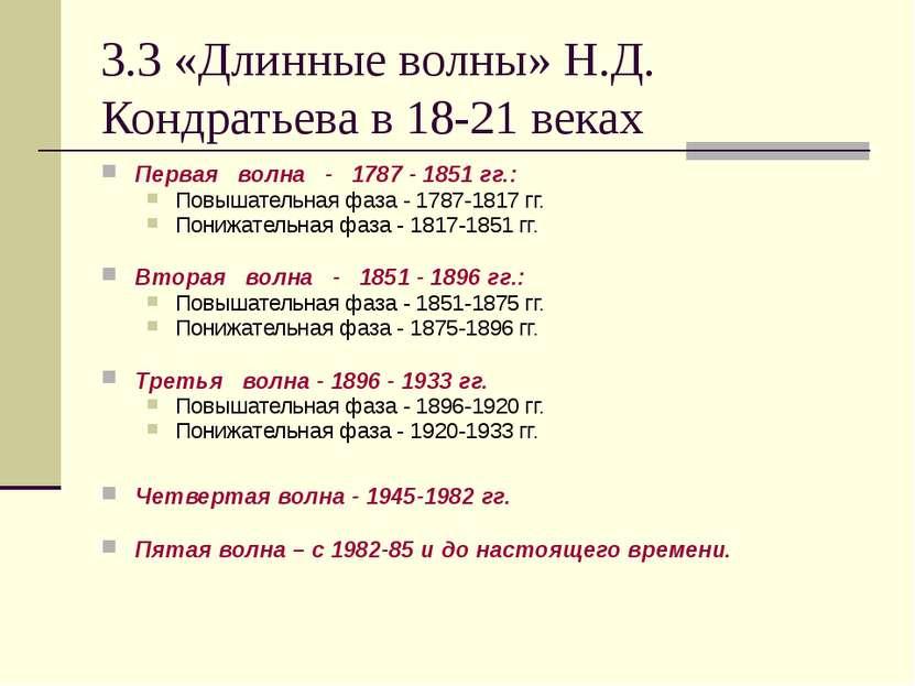 3.3 «Длинные волны» Н.Д. Кондратьева в 18-21 веках Первая  волна  -  1787 ...