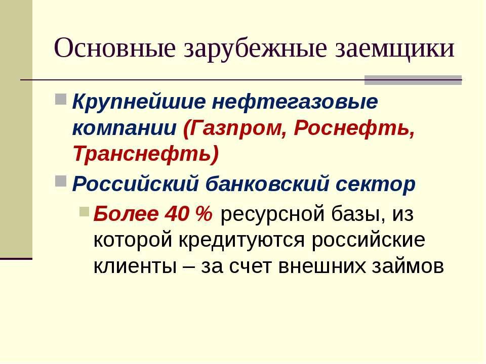 Основные зарубежные заемщики Крупнейшие нефтегазовые компании (Газпром, Росне...