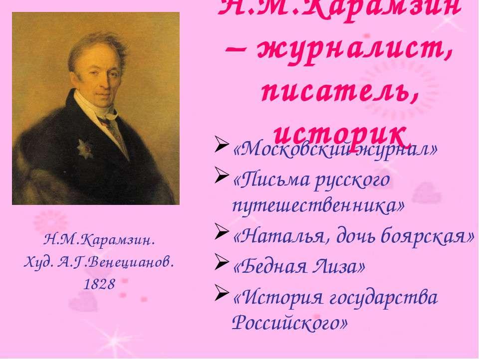 Н.М.Карамзин – журналист, писатель, историк «Московский журнал» «Письма русск...