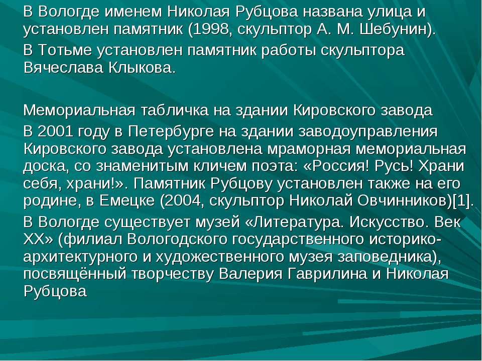 В Вологде именем Николая Рубцова названа улица и установлен памятник (1998, с...