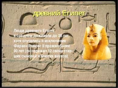 древний Египет Люди древнего Египта в среднем доживали до 25 лет, хотя случал...
