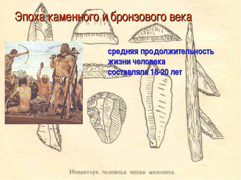Эпоха каменного и бронзового века средняя продолжительность жизни человека со...