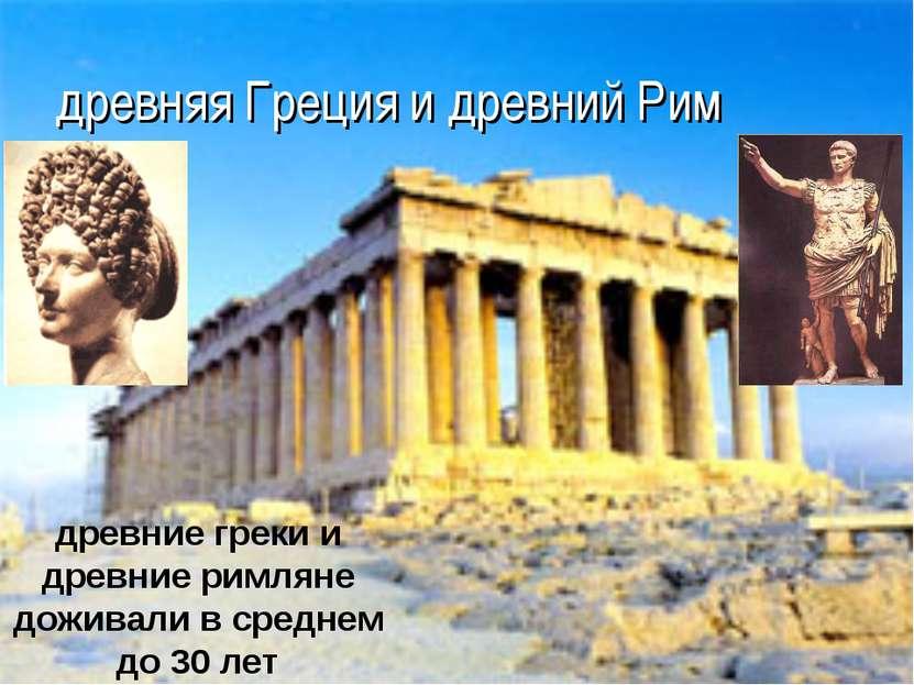 древняя Греция и древний Рим древние греки и древние римляне доживали в средн...