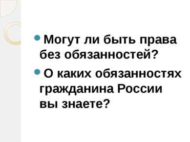 Могут ли быть права без обязанностей? О каких обязанностях гражданина России ...