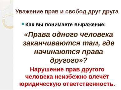 Уважение прав и свобод друг друга Как вы понимаете выражение: «Права одного ч...