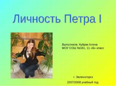 Выполнила: Кубрак Алина МОУ СОШ №161, 11 «Б» класс г. Зеленогорск 2007/2008 у...