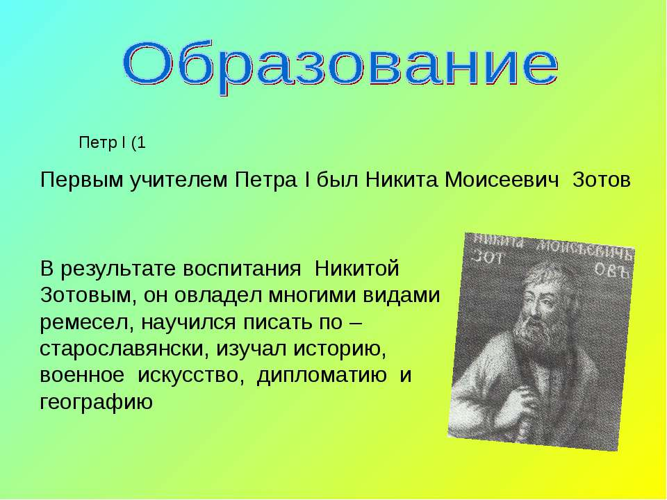 Первым учителем Петра I был Никита Моисеевич Зотов В результате воспитания Ни...