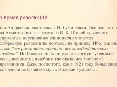 Во время революции Анна Андреевна рассталась с Н. Гумилевым. Осенью того же г...
