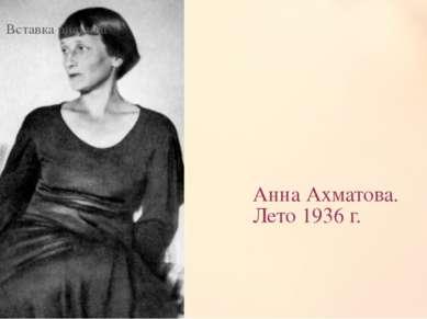 Анна Ахматова. Лето 1936 г.