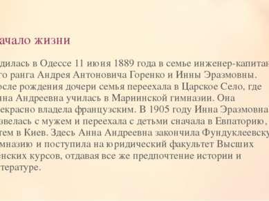 Начало жизни Родилась в Одессе 11 июня 1889 года в семье инженер-капитана 2-г...